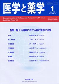 医学と薬学 65巻1号2011年1月