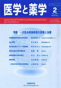 医学と薬学 65巻2号2011年2月