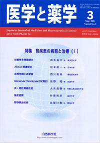 医学と薬学 65巻3号2011年3月