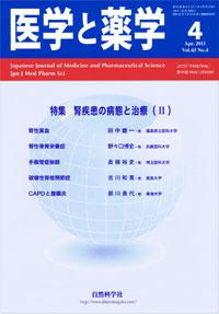 医学と薬学 65巻4号2011年4月