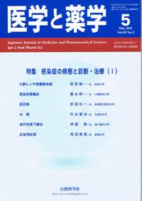 医学と薬学 65巻5号2011年5月
