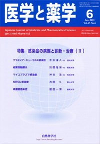 医学と薬学 65巻6号2011年6月