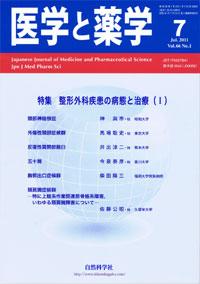 医学と薬学 66巻1号2011年7月