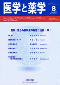 医学と薬学 66巻2号2011年8月