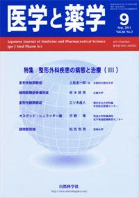 医学と薬学 66巻3号2011年9月