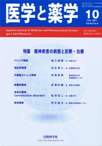 医学と薬学 66巻4号2011年10月
