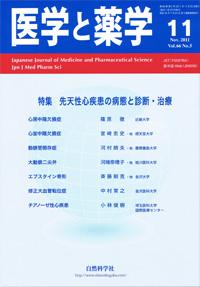 医学と薬学 66巻5号2011年11月