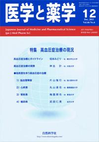 医学と薬学 66巻6号2011年12月