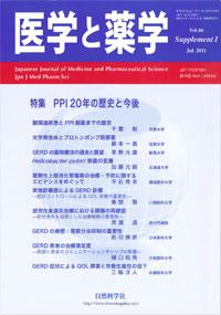 医学と薬学 66巻増刊号2011年7月