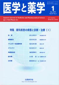 医学と薬学 67巻1号2012年1月