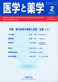 医学と薬学 67巻2号2012年2月