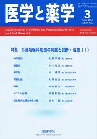 医学と薬学 67巻3号2012年3月