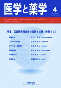 医学と薬学 67巻4号2012年4月