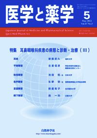医学と薬学 67巻5号2012年5月