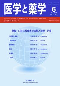 医学と薬学 67巻6号2012年6月
