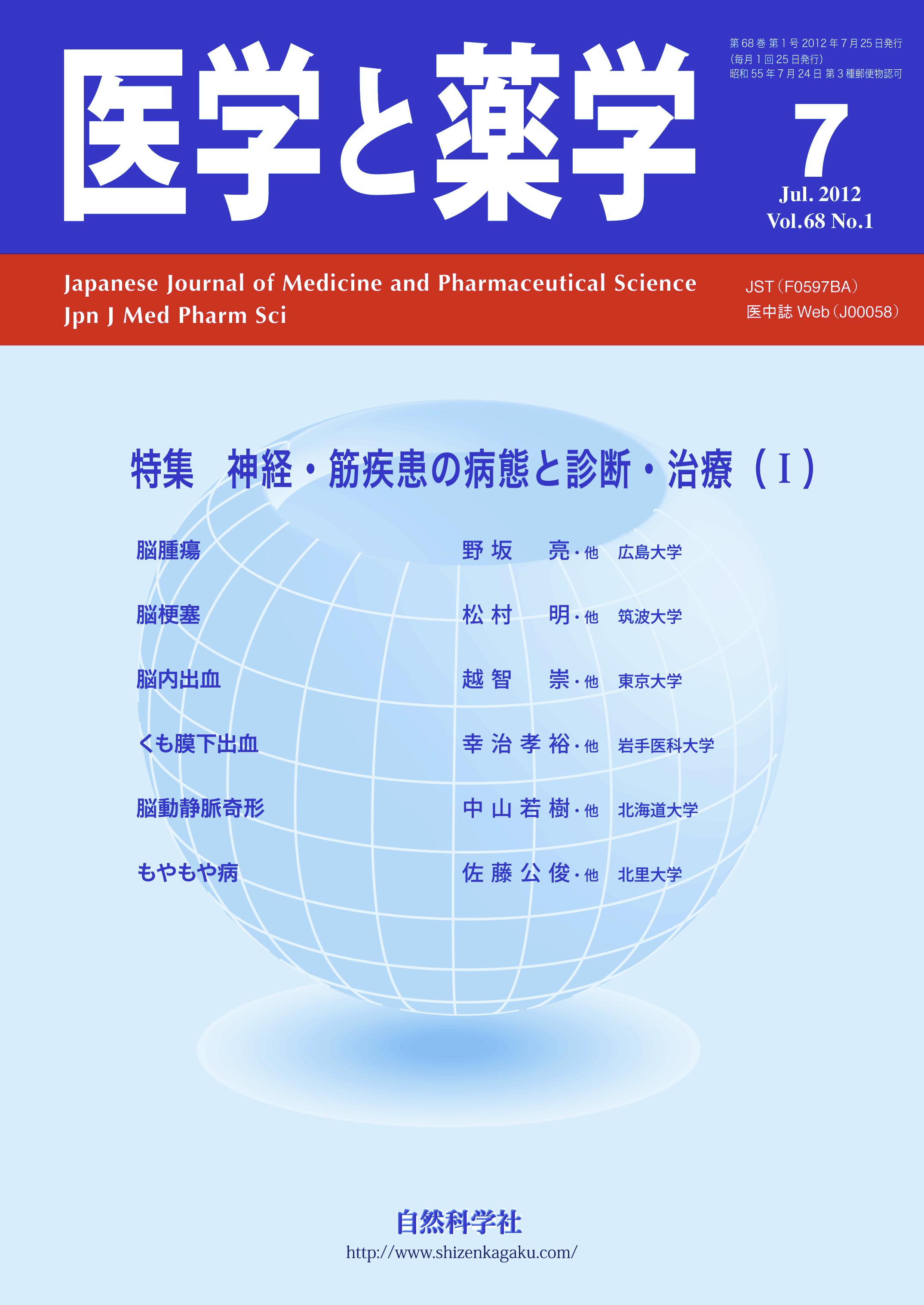 医学と薬学 68巻1号2012年7月