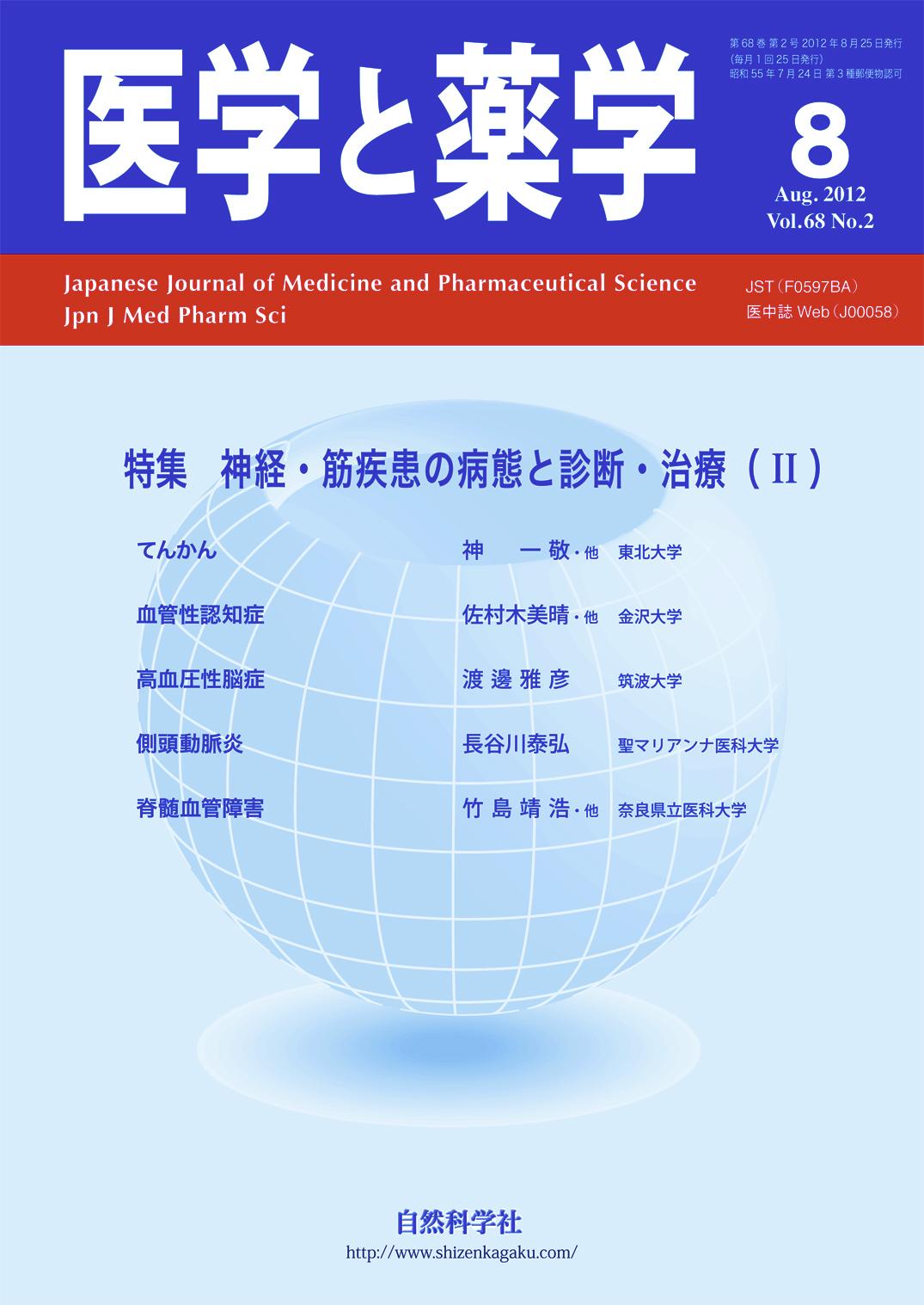 医学と薬学 68巻2号2012年8月