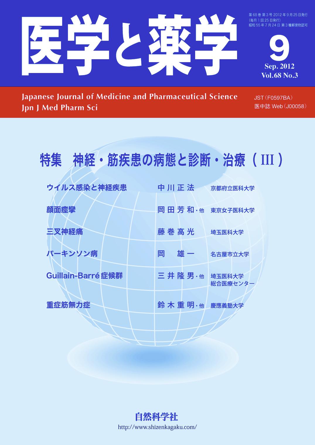 医学と薬学 68巻3号2012年9月