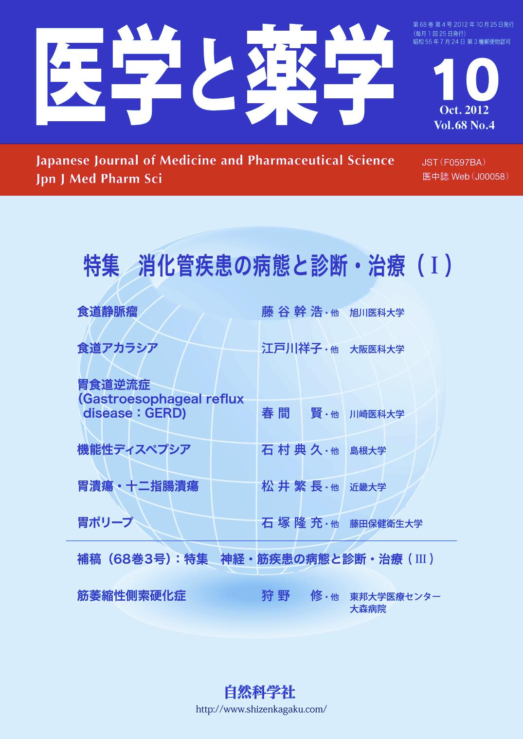 医学と薬学 68巻4号2012年10月