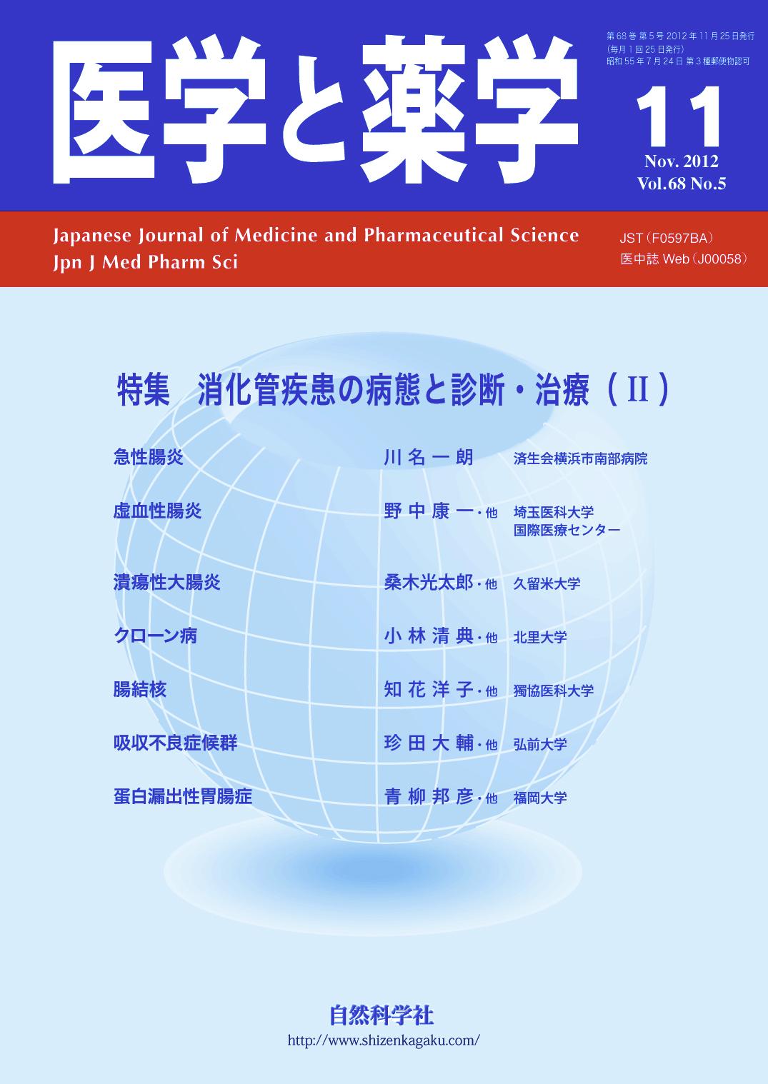 医学と薬学 68巻5号2012年11月