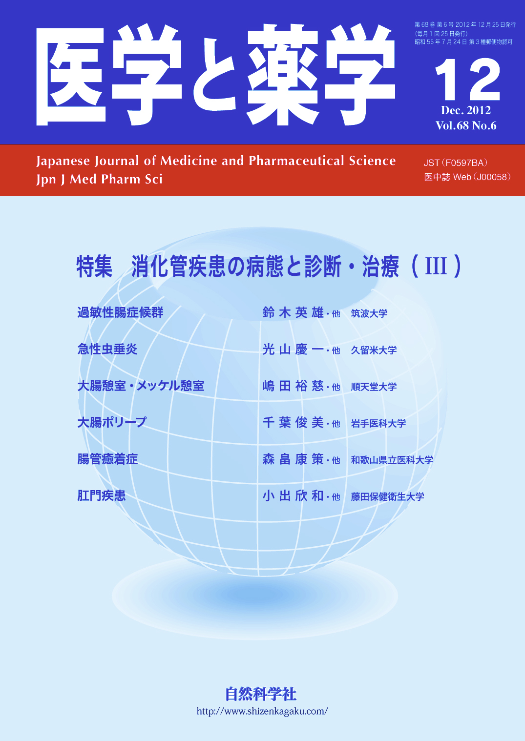 医学と薬学 68巻6号2012年12月