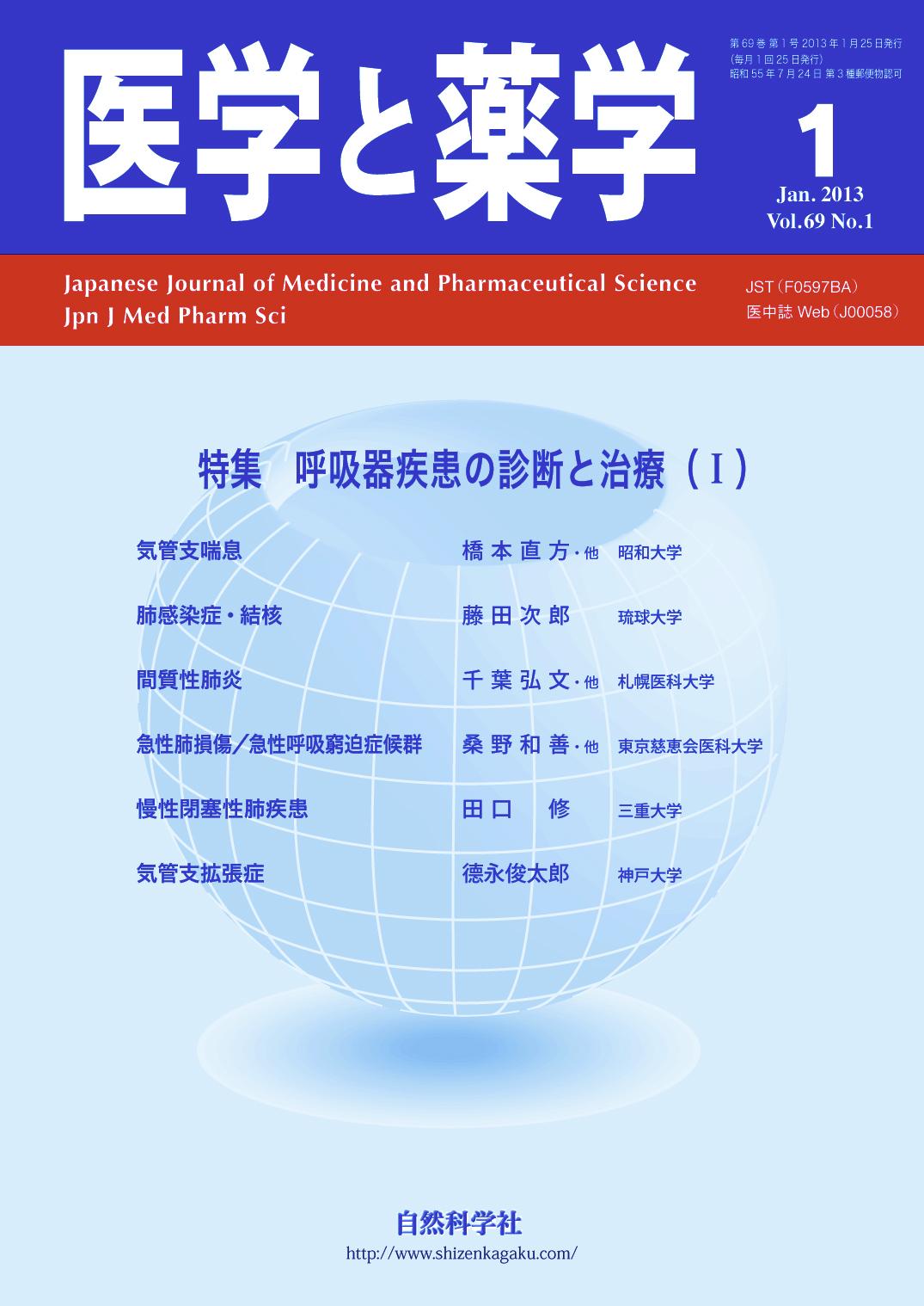 医学と薬学 69巻1号2013年1月