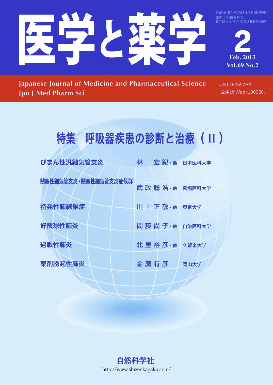 医学と薬学 69巻2号2013年2月