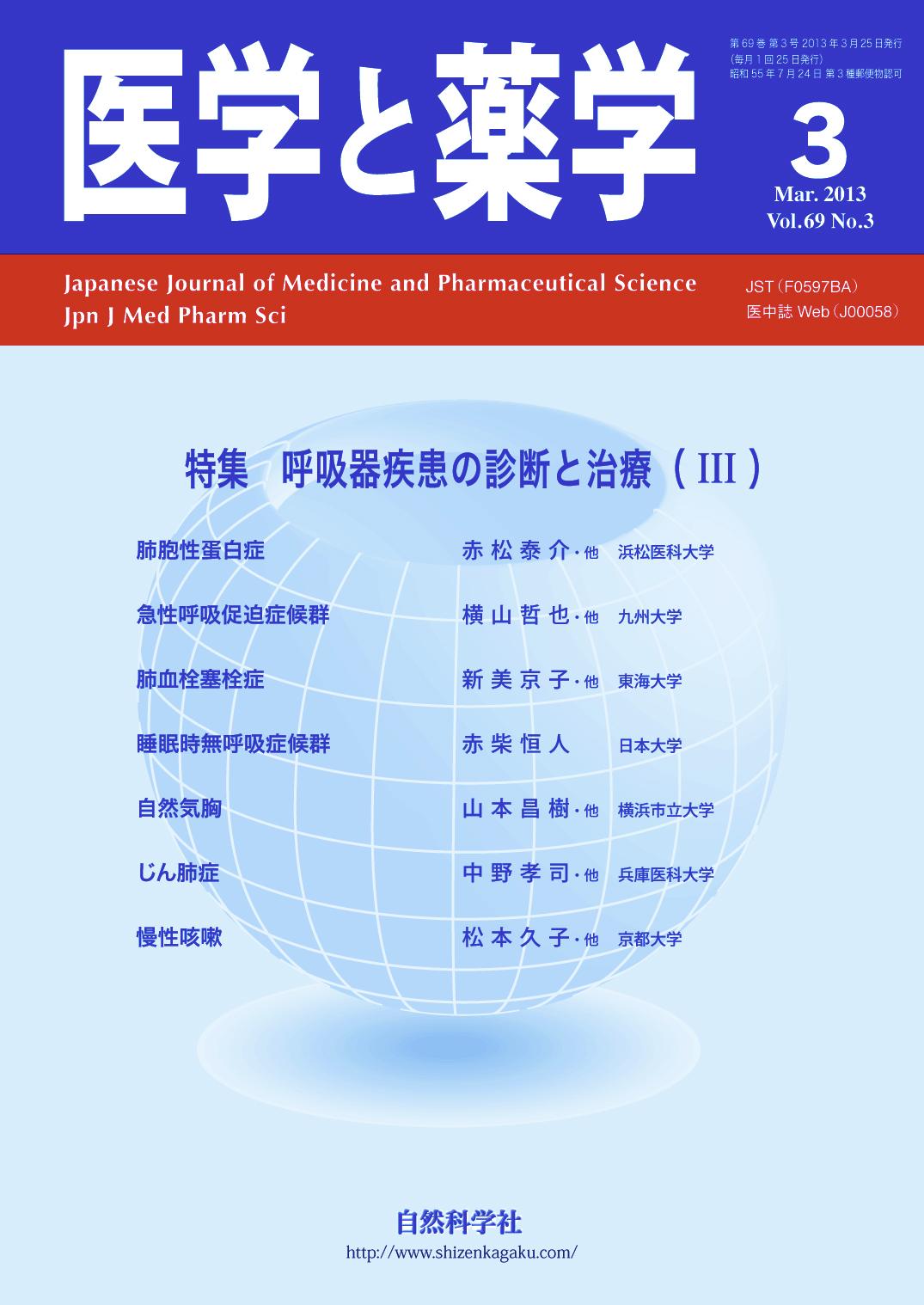 医学と薬学 69巻3号2013年3月