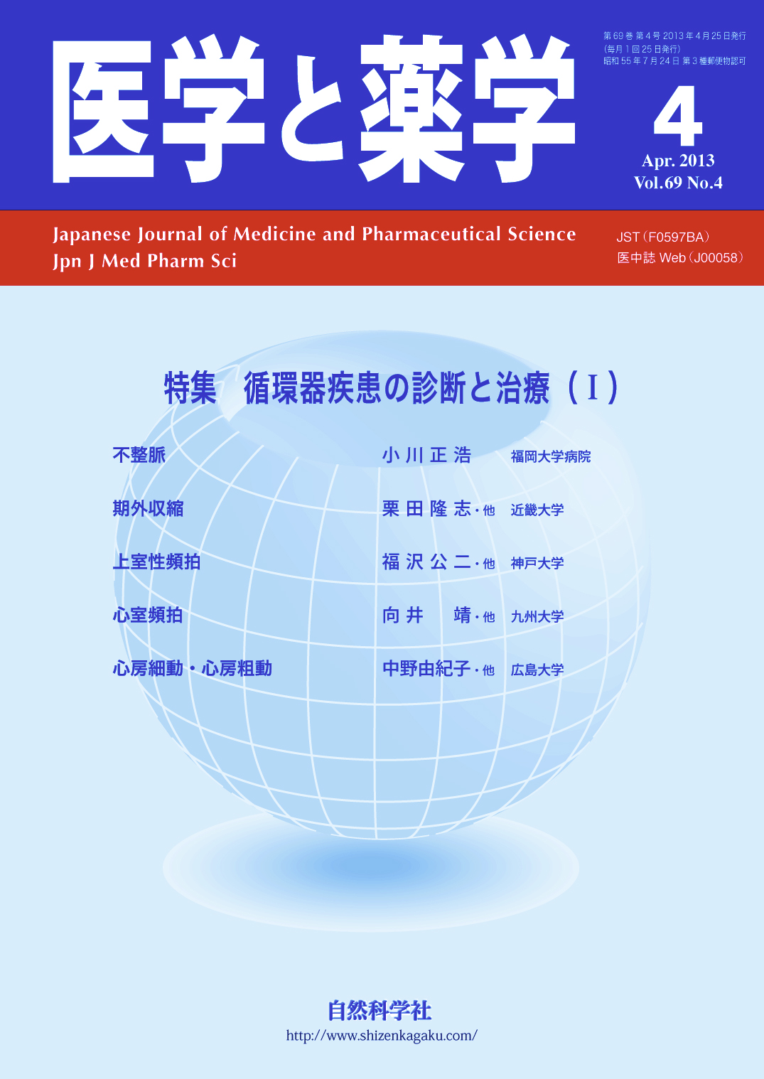 医学と薬学 69巻4号2013年4月
