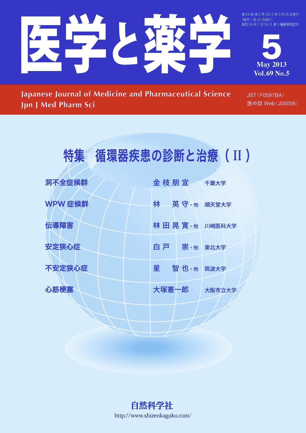 医学と薬学 69巻5号2013年5月