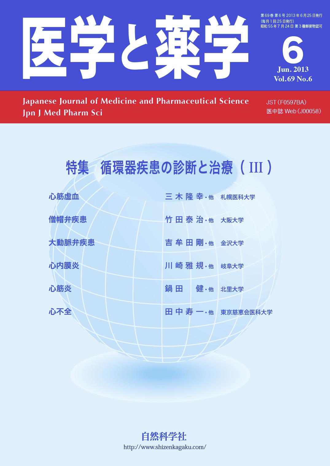 医学と薬学 69巻6号2013年6月