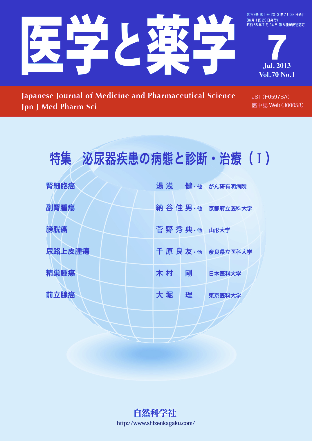 医学と薬学 70巻1号2013年7月
