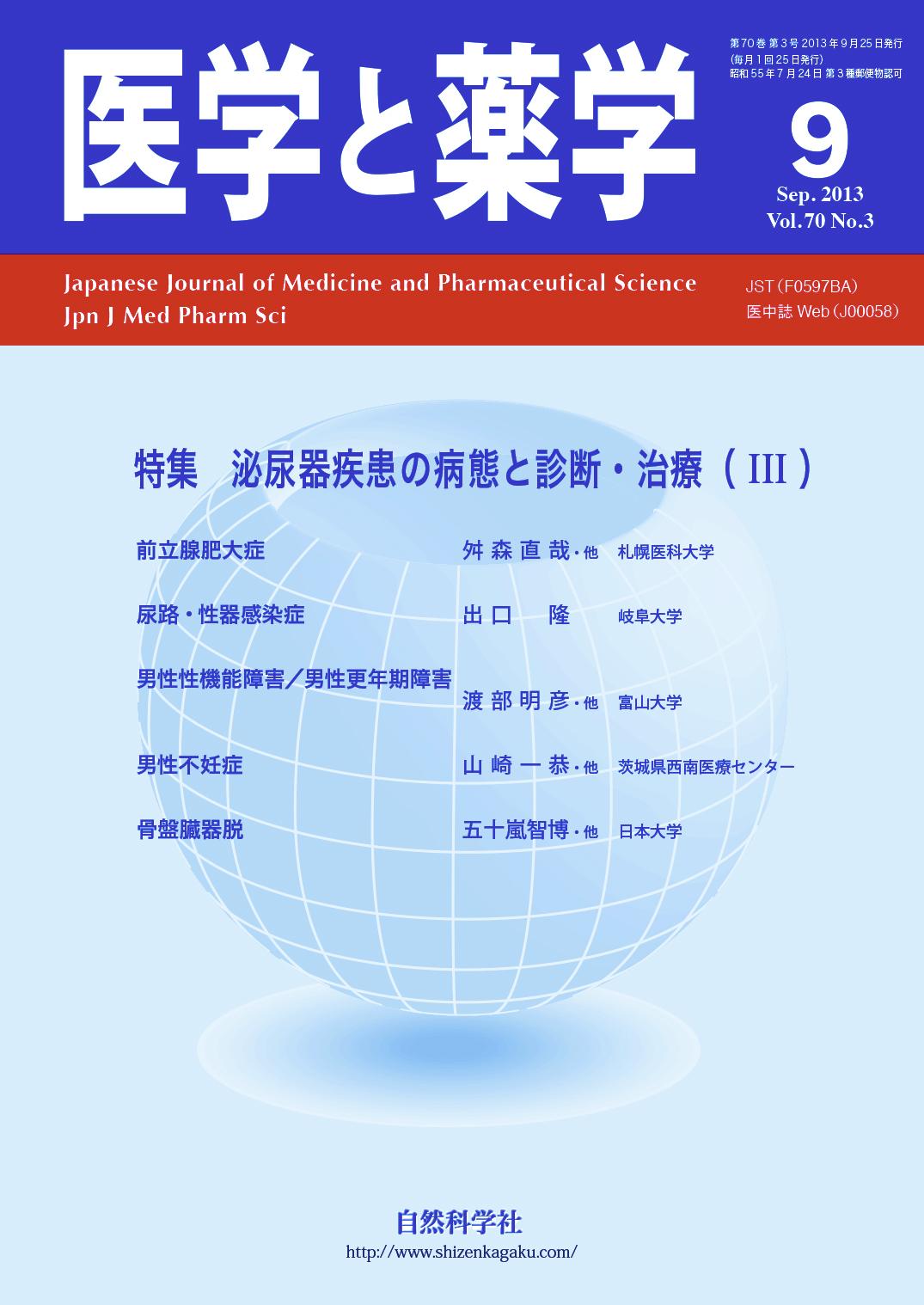 医学と薬学 70巻3号2013年9月