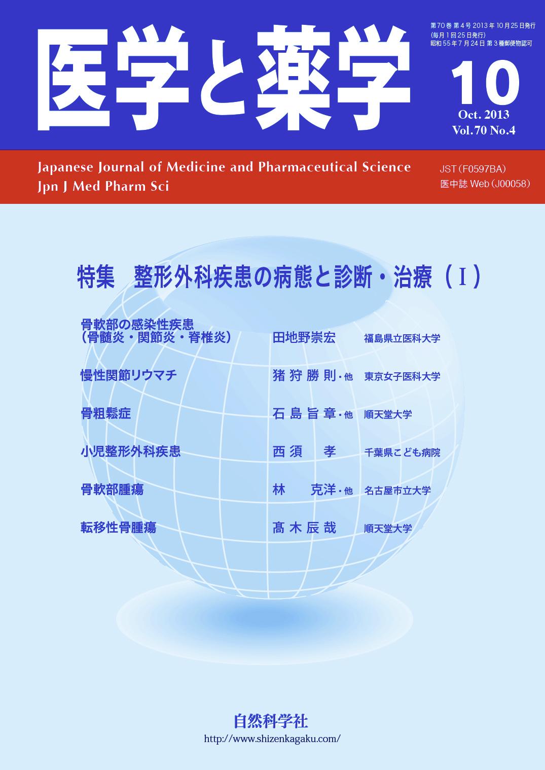医学と薬学 70巻4号2013年10月