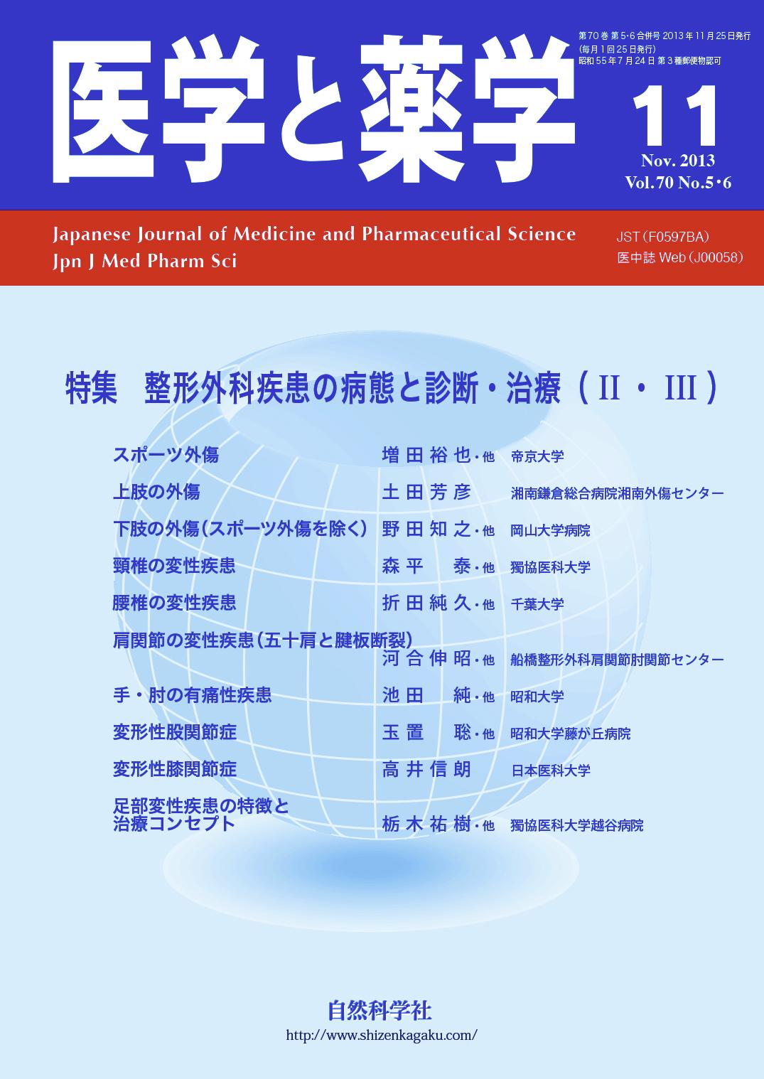 医学と薬学 70巻5・6号2013年11月