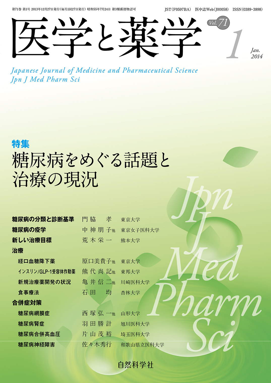 医学と薬学71巻1号2014年1月
