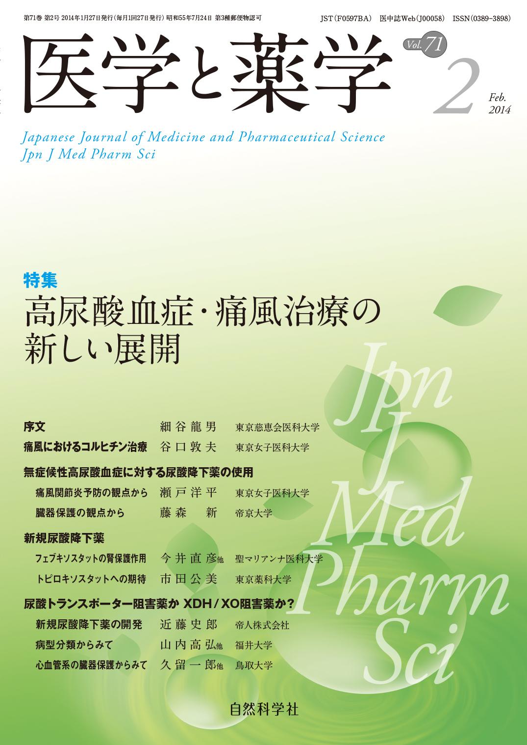 医学と薬学71巻2号2014年2月
