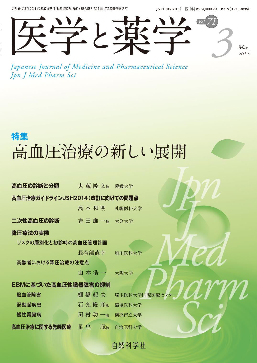医学と薬学71巻3号2014年3月