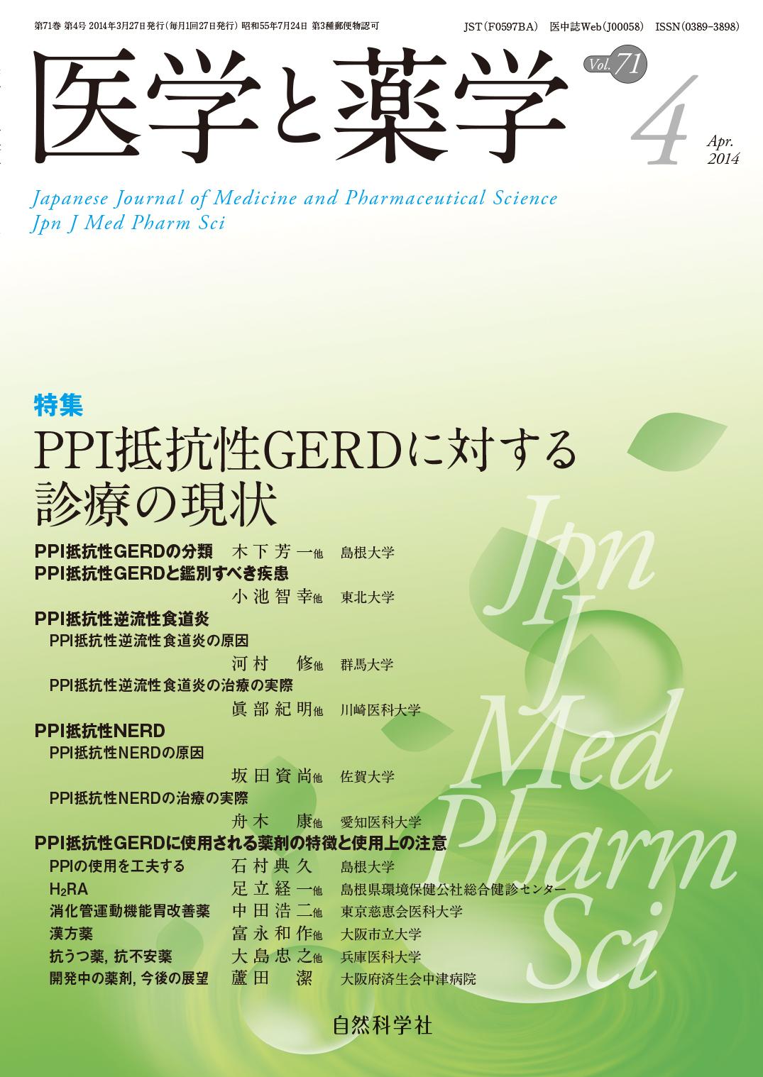 医学と薬学71巻4号2014年4月