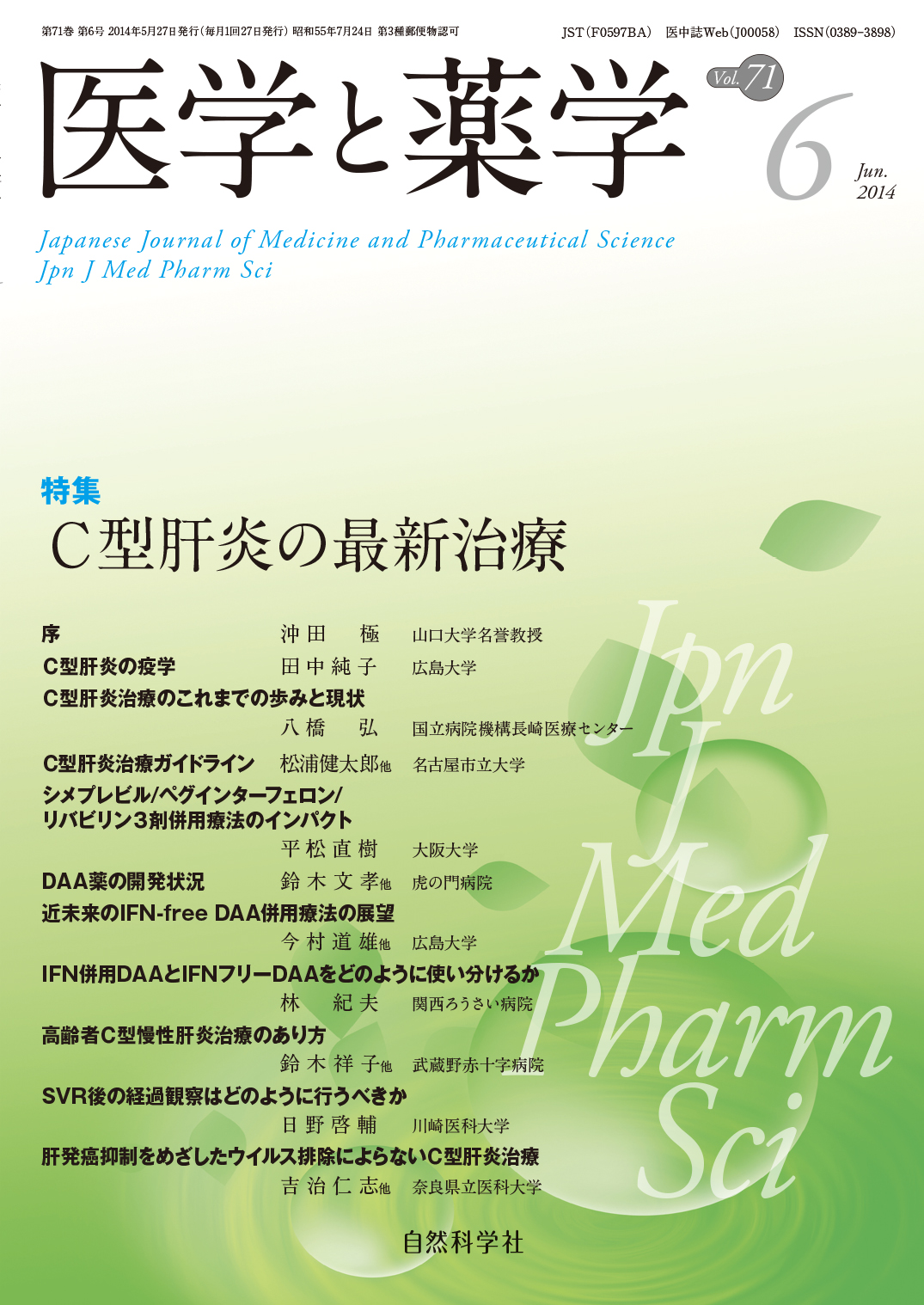 医学と薬学71巻6号2014年6月