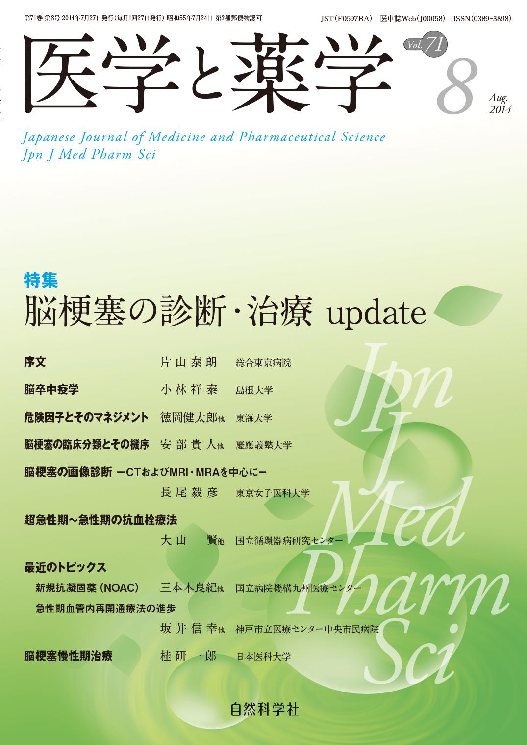 医学と薬学71巻8号2014年8月