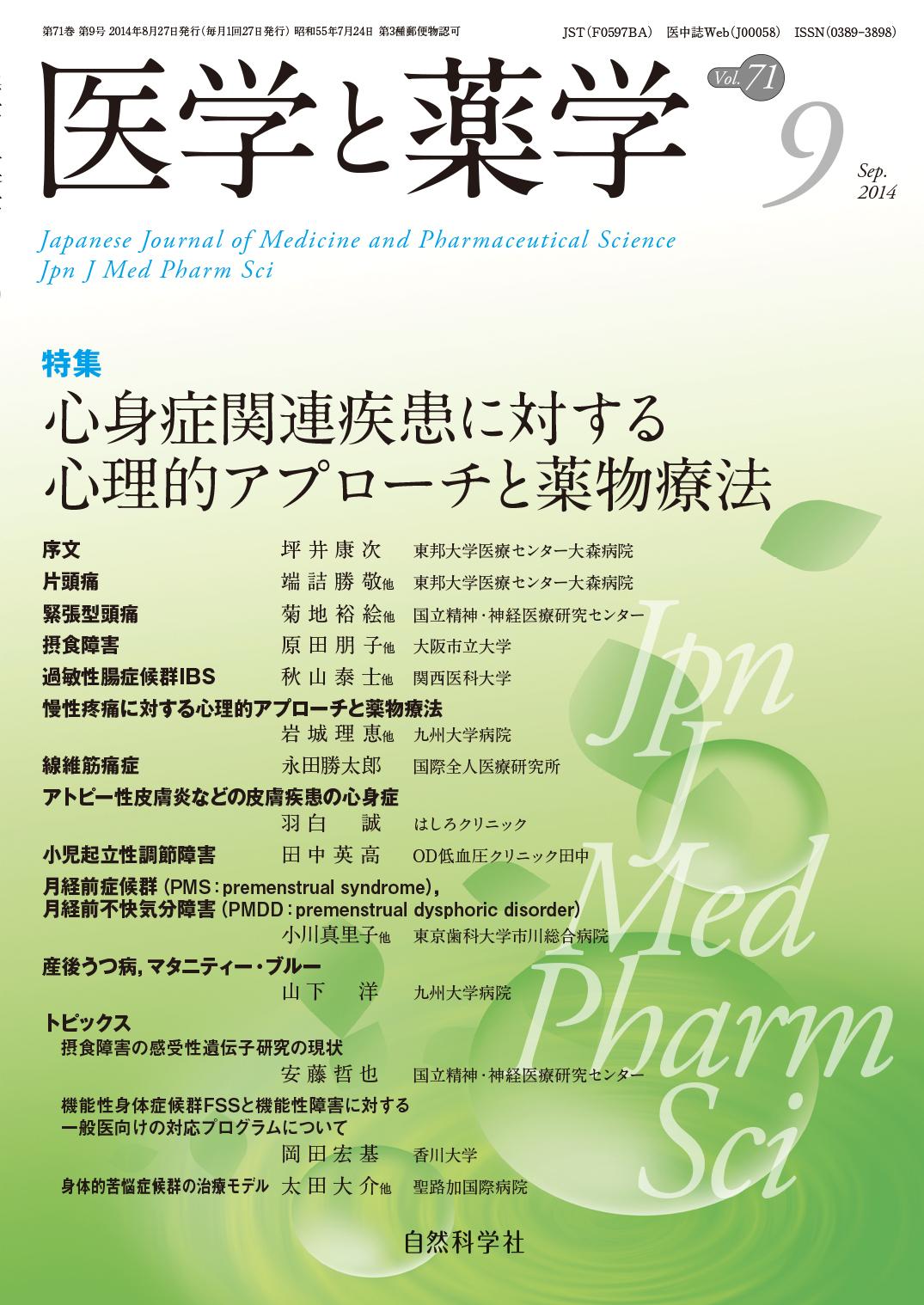 医学と薬学71巻9号2014年9月