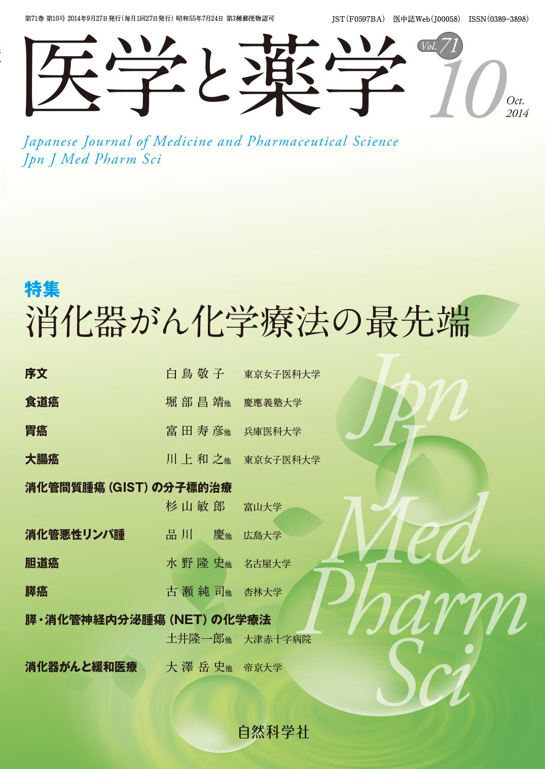 医学と薬学71巻10号2014年10月
