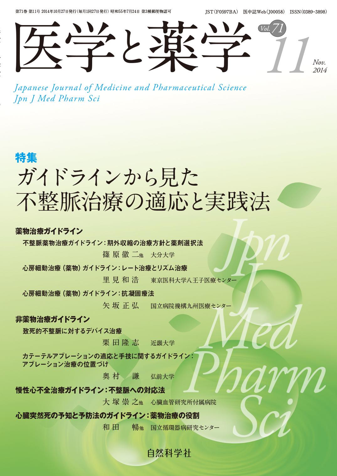 医学と薬学71巻11号2014年11月