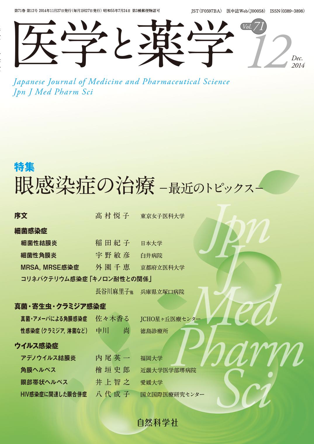 医学と薬学71巻12号2014年12月