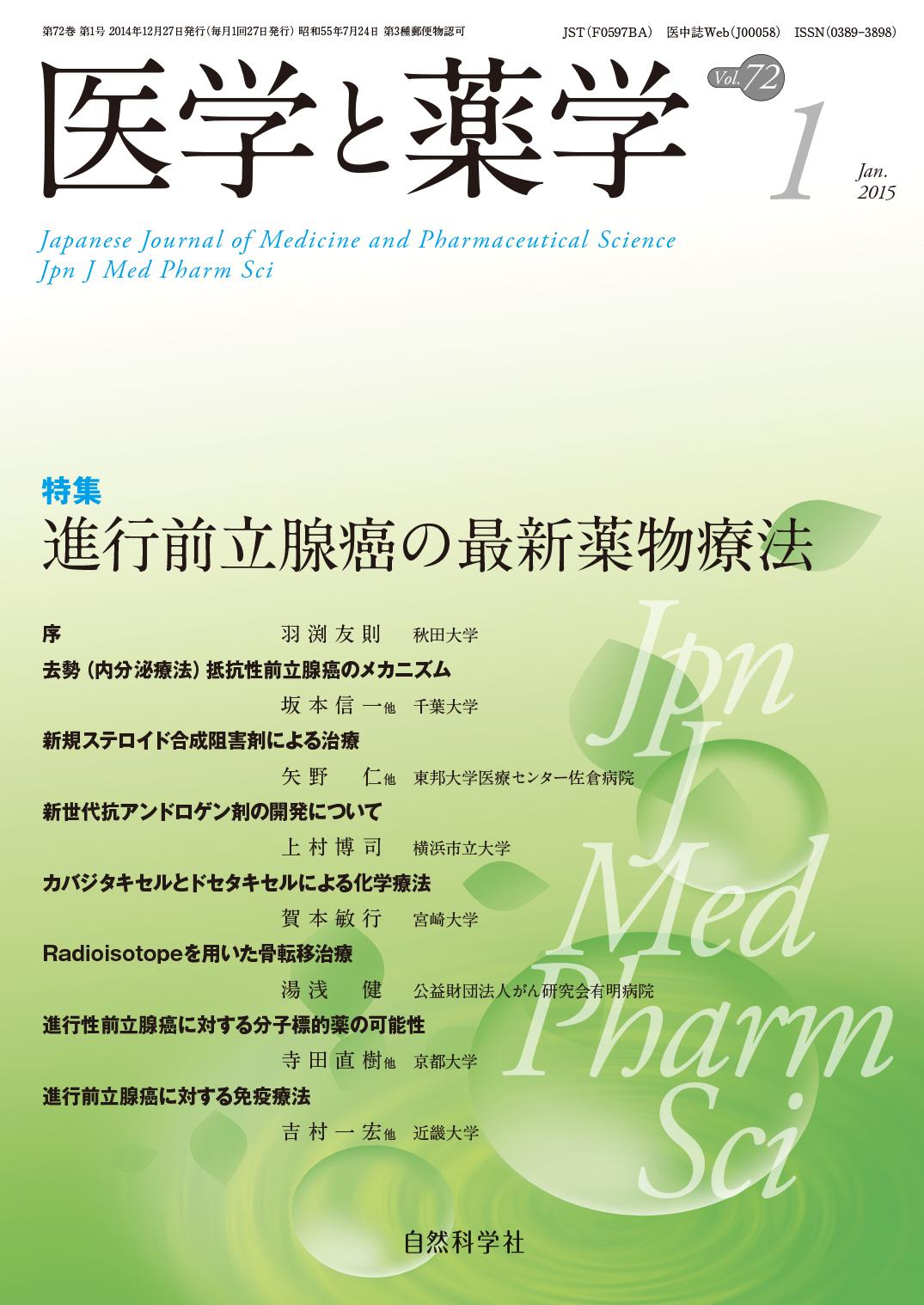 医学と薬学72巻1号2015年1月