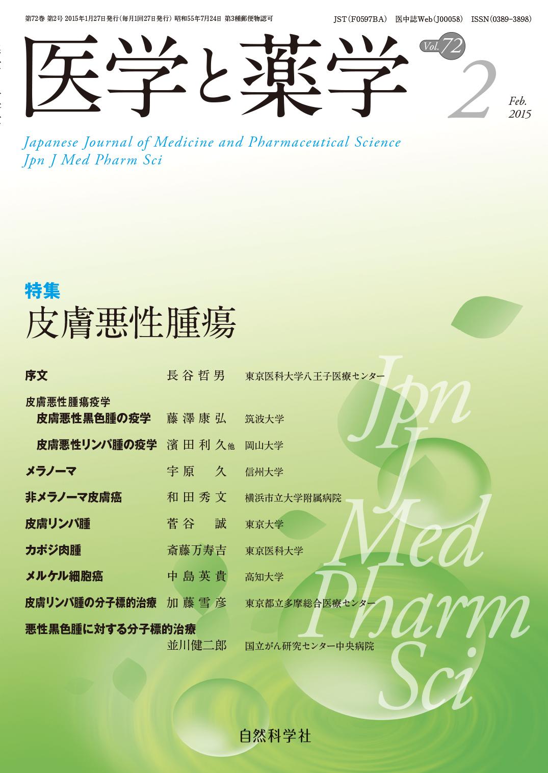 医学と薬学72巻2号2015年2月