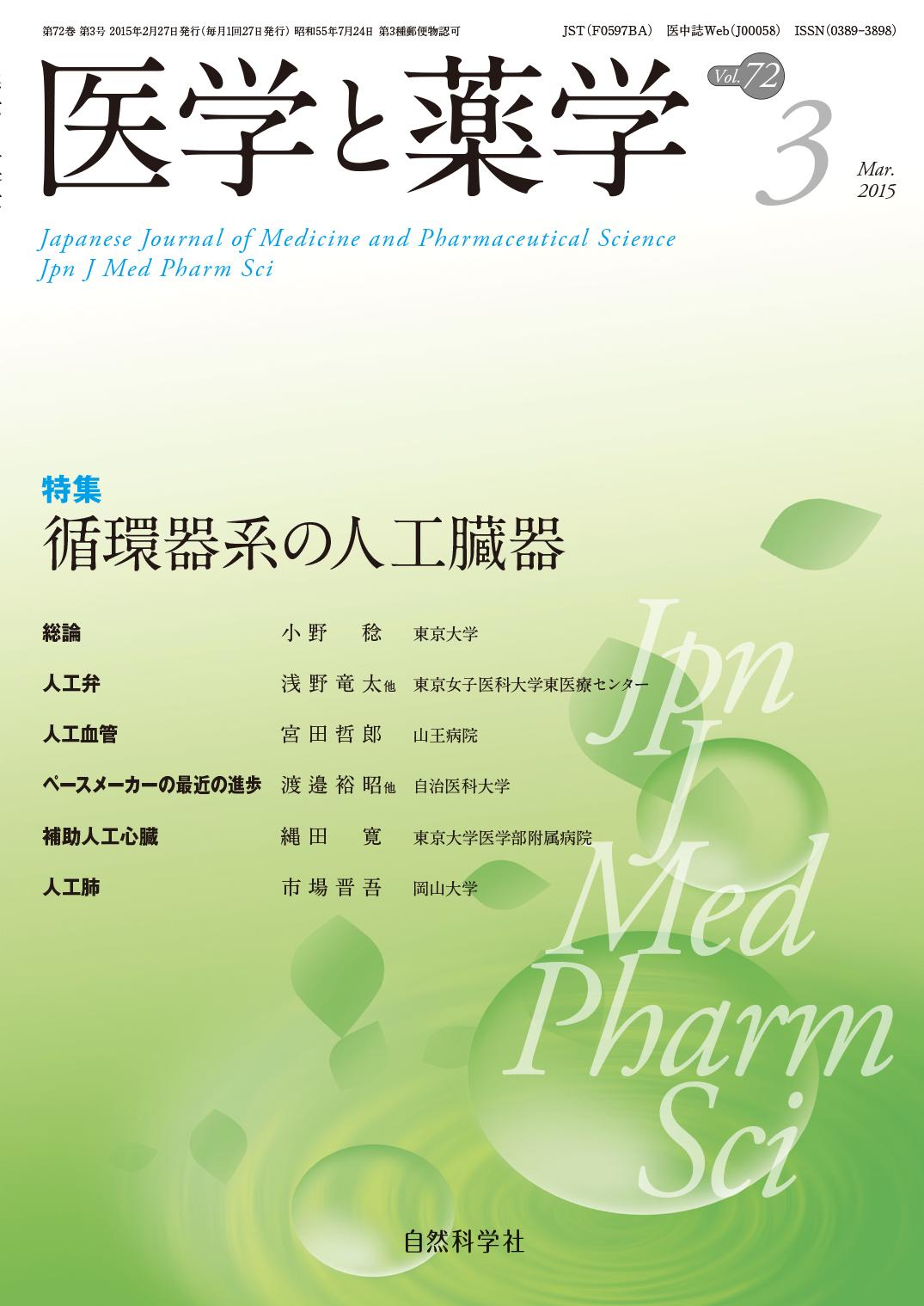 医学と薬学72巻3号2015年3月
