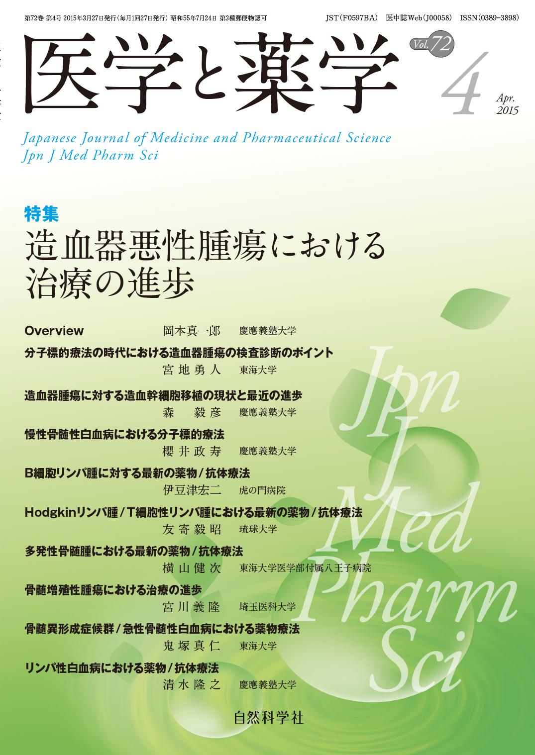 医学と薬学72巻4号2015年4月