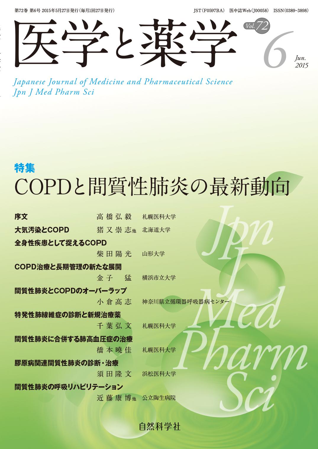 医学と薬学72巻6号2015年6月